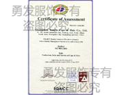 勇发服饰ISO CERTIFTE证书