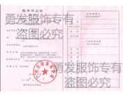 勇发服饰国家税务登记